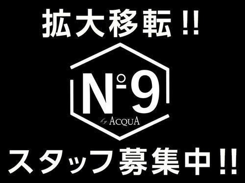 歌舞伎町No9「ACQUA GROUP完全新規店誕生!!」