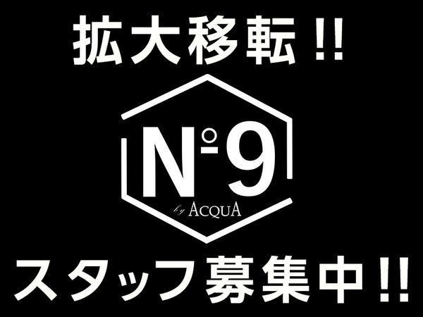 歌舞伎町「No9」の求人写真
