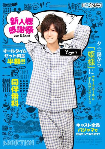歌舞伎町ADDICTIONのイベント'「新人戦感謝祭」のポスターデザイン