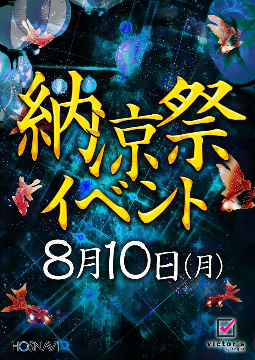 歌舞伎町VICTOR'sのイベント「納涼祭」のポスターデザイン