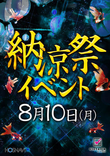 歌舞伎町VICTOR'sのイベント'「納涼祭」のポスターデザイン
