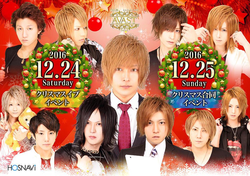 歌舞伎町AVASTのイベント「クリスマスイベント 」のポスターデザイン
