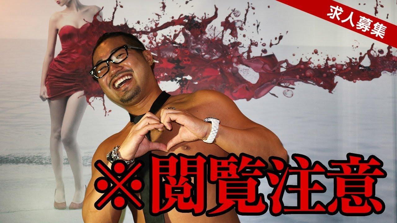 特集「あなたのホストデビューを全力で応援!!歌舞伎町「FUSION」求人動画」アイキャッチ画像
