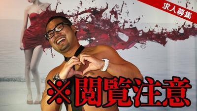 ニュース「あなたのホストデビューを全力で応援!!歌舞伎町「FUSION」求人動画」