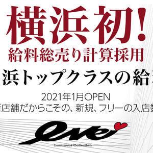 横浜ホストクラブ「eve」の求人写真1