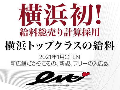 横浜eve「横浜トップクラスの給料」