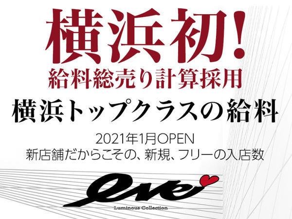 横浜「eve」の求人写真