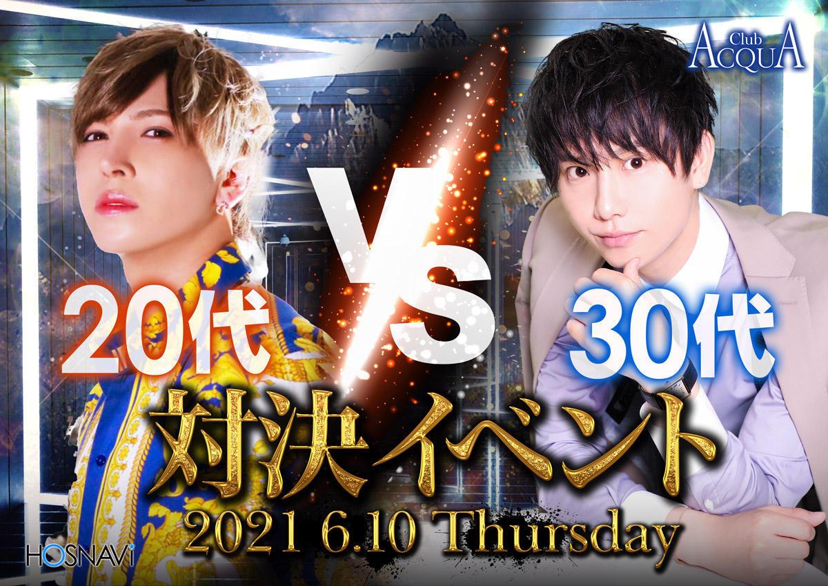 歌舞伎町ACQUAのイベント「バトルイベント」のポスターデザイン