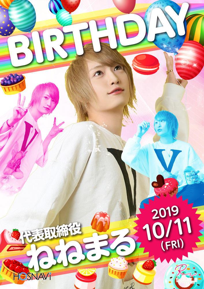 歌舞伎町R -TOKYO-のイベント「ねねまるバースデー」のポスターデザイン