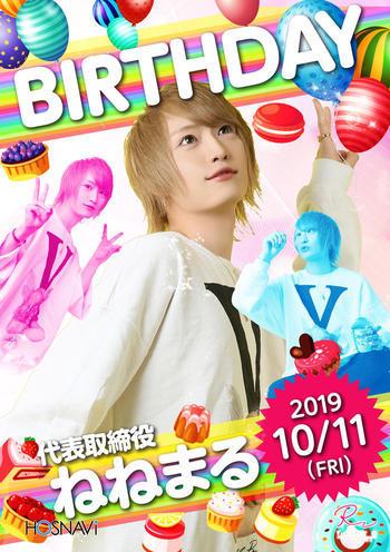 歌舞伎町ホストクラブR -TOKYO-のイベント「ねねまるバースデー」のポスターデザイン