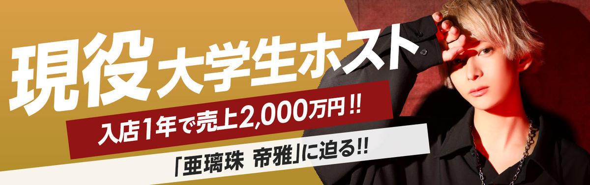 現役大学生、入店1年で月間2000万円プレイヤー!「亜璃珠帝雅」に迫る!!