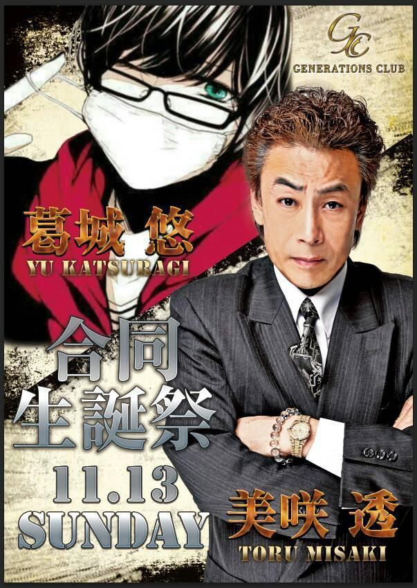 歌舞伎町GENERATIONS CLUBのイベント「合同生誕祭」のポスターデザイン
