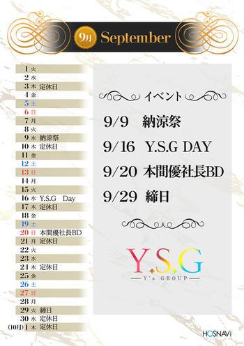 歌舞伎町ホストクラブY.S.G のイベント「8月度カレンダー」のポスターデザイン