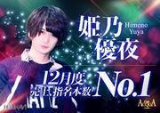 12月度売上指名ナンバー1