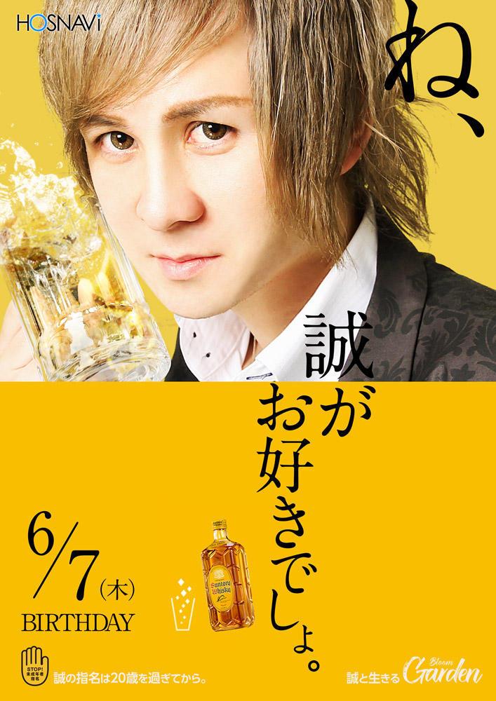 歌舞伎町GARDEN -bloom-のイベント「誠バースデー」のポスターデザイン