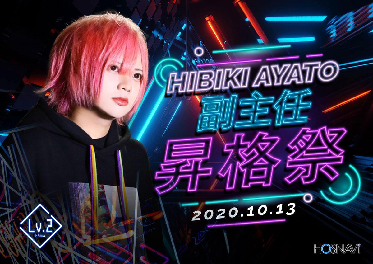 歌舞伎町Lv.2のイベント「あやと昇格祭」のポスターデザイン