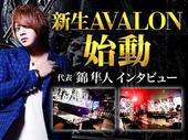 特集「次の舞台へ拡大移転!!新生「AVALON」始動!!」