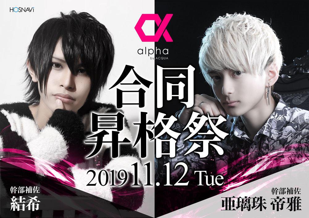 歌舞伎町alphaのイベント「合同昇格祭」のポスターデザイン