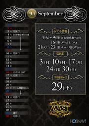 9月度イベントカレンダー