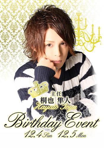 歌舞伎町ホストクラブDRIVEのイベント「桐也隼人バースデー」のポスターデザイン