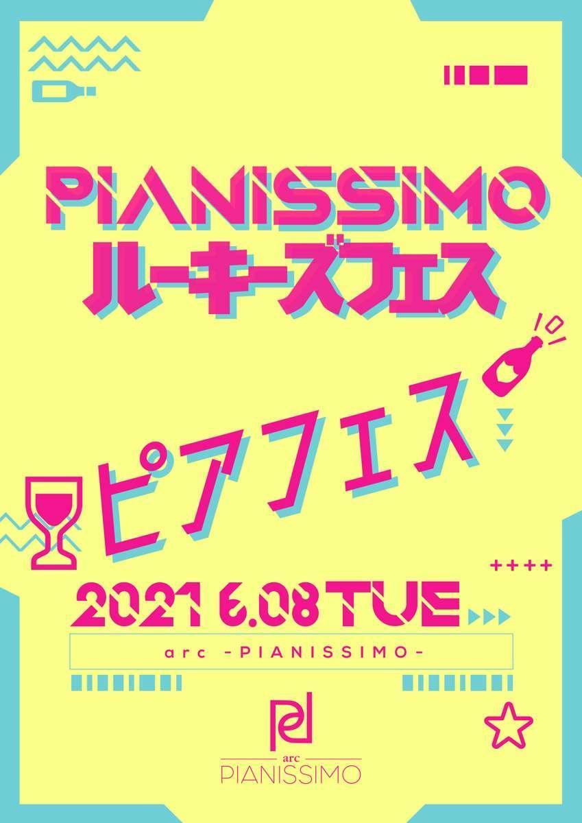 歌舞伎町arc -PIANISSIMO-のイベント「ピアフェス」のポスターデザイン