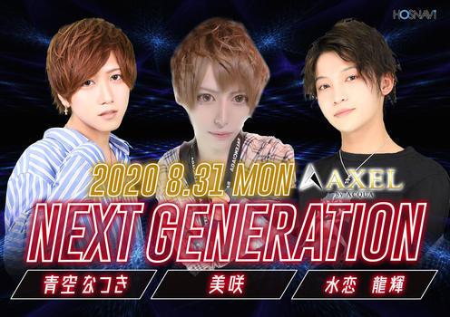 歌舞伎町AXELのイベント'「ネクストジェネレーション」のポスターデザイン