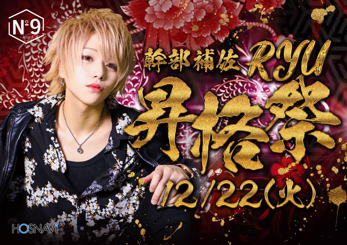 歌舞伎町No9のイベント「Ryu 昇格祭」のポスターデザイン