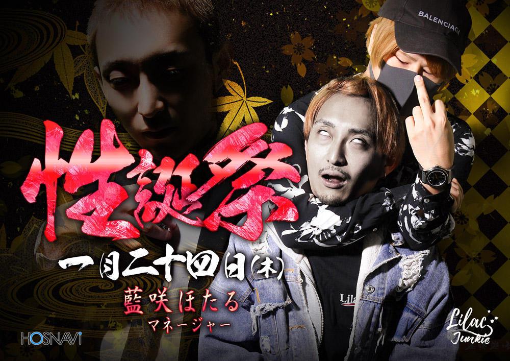 歌舞伎町Lilac ~junkie~のイベント「藍咲ほたるバースデー」のポスターデザイン