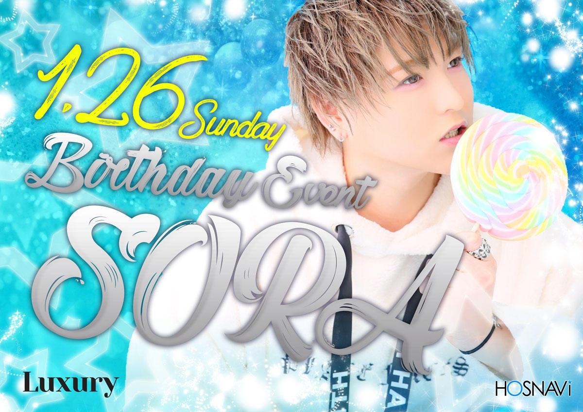 歌舞伎町Luxuryのイベント「SORAバースデー」のポスターデザイン
