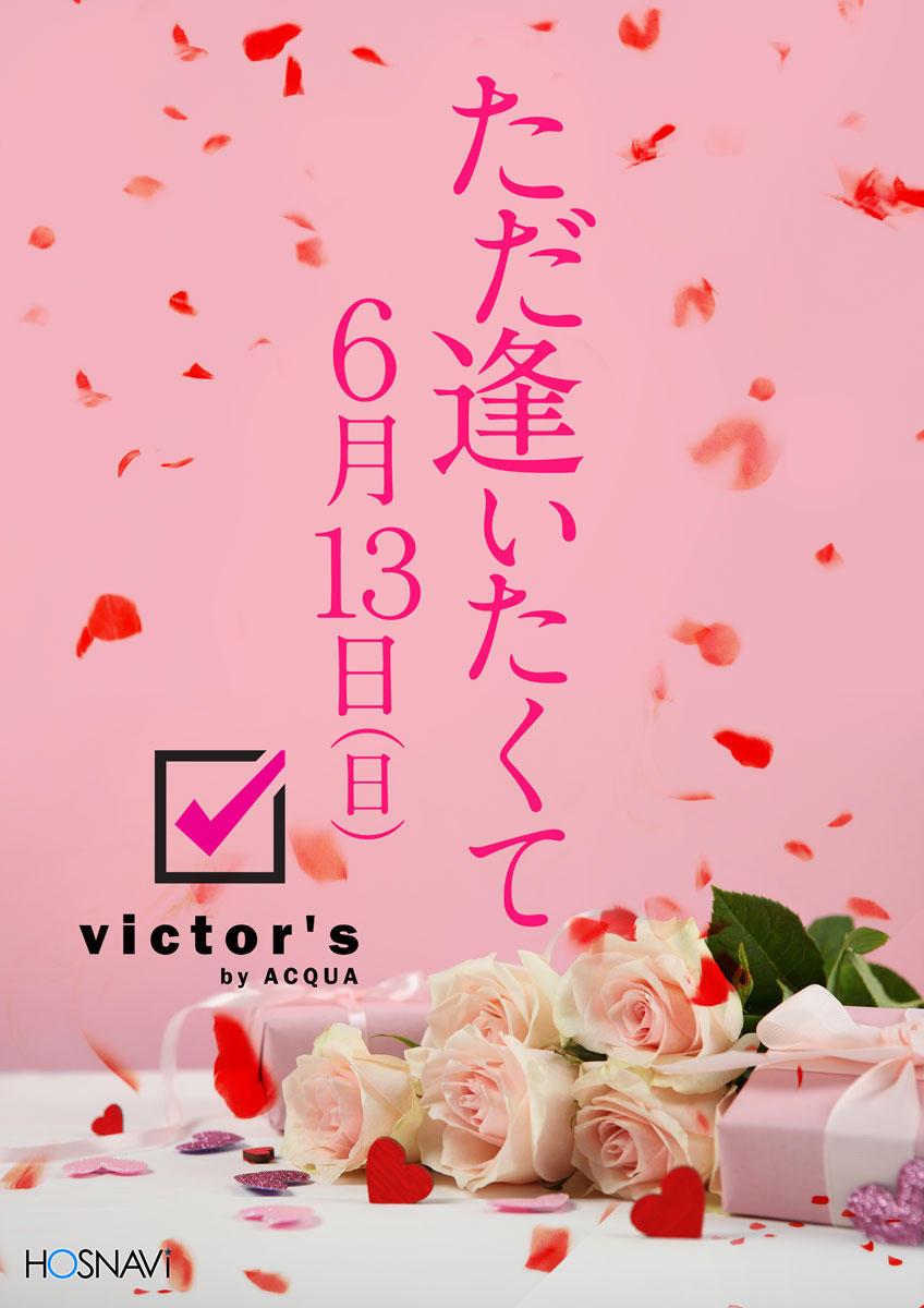 歌舞伎町Victor'sのイベント「ただ逢いたくて」のポスターデザイン