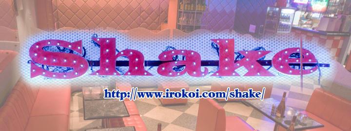 shop-img Shakeのメインビジュアル