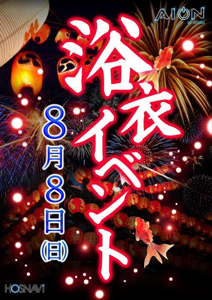 千葉AIONのイベント「浴衣イベント」のポスターデザイン