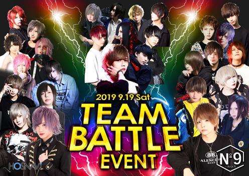 歌舞伎町ホストクラブNo9のイベント「TEAM BATTLE EVENT」のポスターデザイン