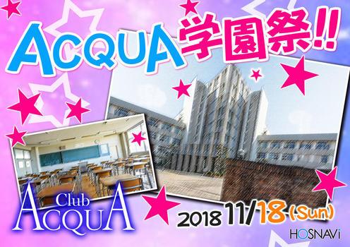 歌舞伎町ホストクラブACQUAのイベント「ACQUA 学園祭」のポスターデザイン