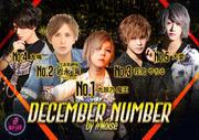 12月度ナンバー