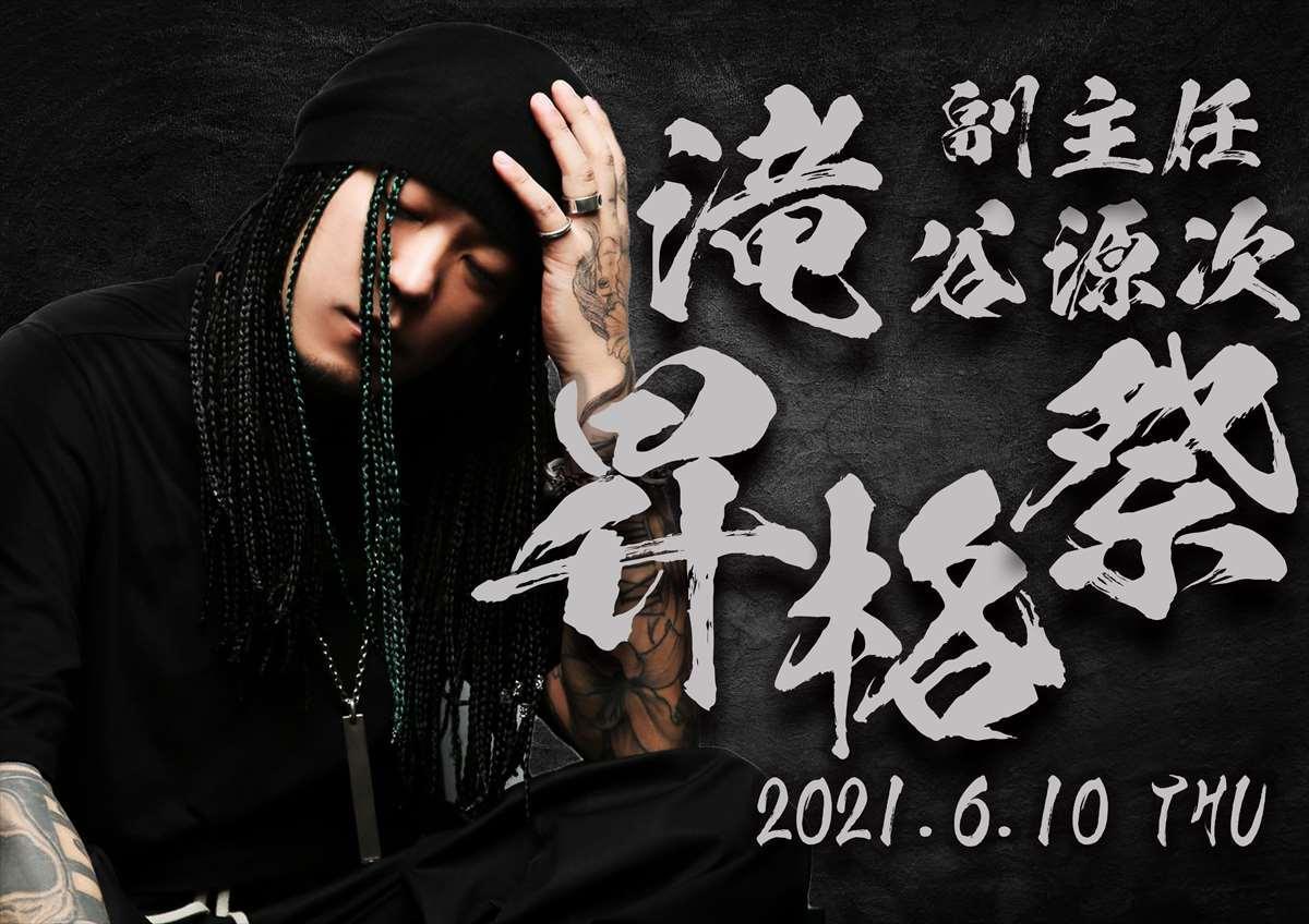 歌舞伎町Luxuryのイベント「滝谷源次昇格祭」のポスターデザイン