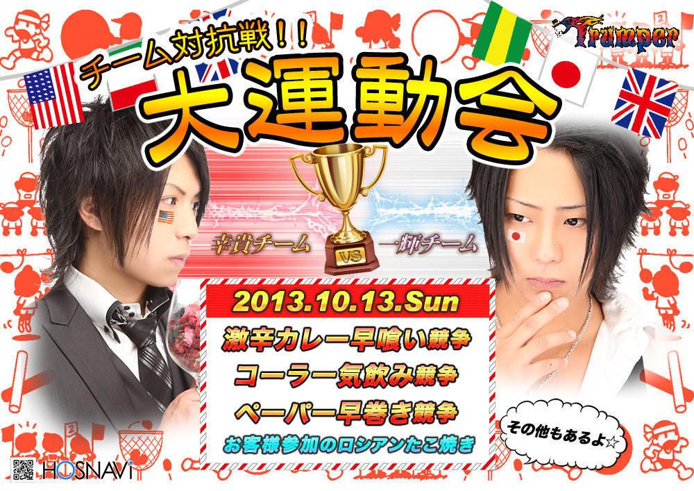 歌舞伎町Trumperのイベント「大運動会」のポスターデザイン