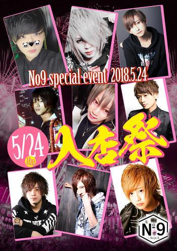 歌舞伎町ホストクラブNo9のイベント「入店祭」のポスターデザイン