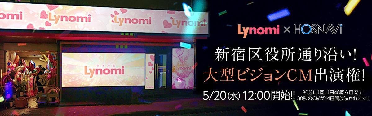 新宿区役所通り沿い!!巨大LEDビジョン出演を目指せ!!
