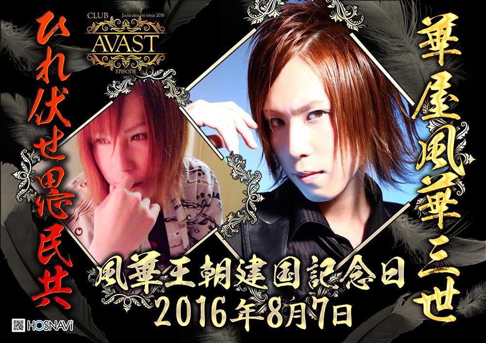 歌舞伎町AVASTのイベント「風華王朝建国記念日」のポスターデザイン