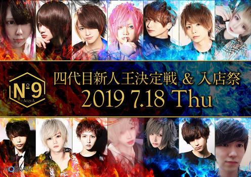 歌舞伎町ホストクラブNo9のイベント「四代目新人王決定戦 & 入店祭」のポスターデザイン