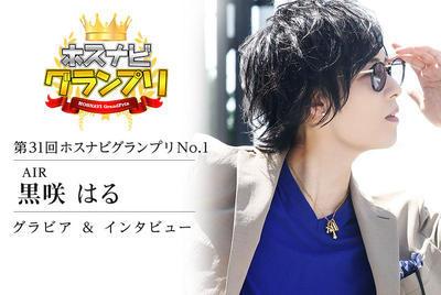 ニュース「第31回ホスナビグランプリNo.1黒咲はるさん」