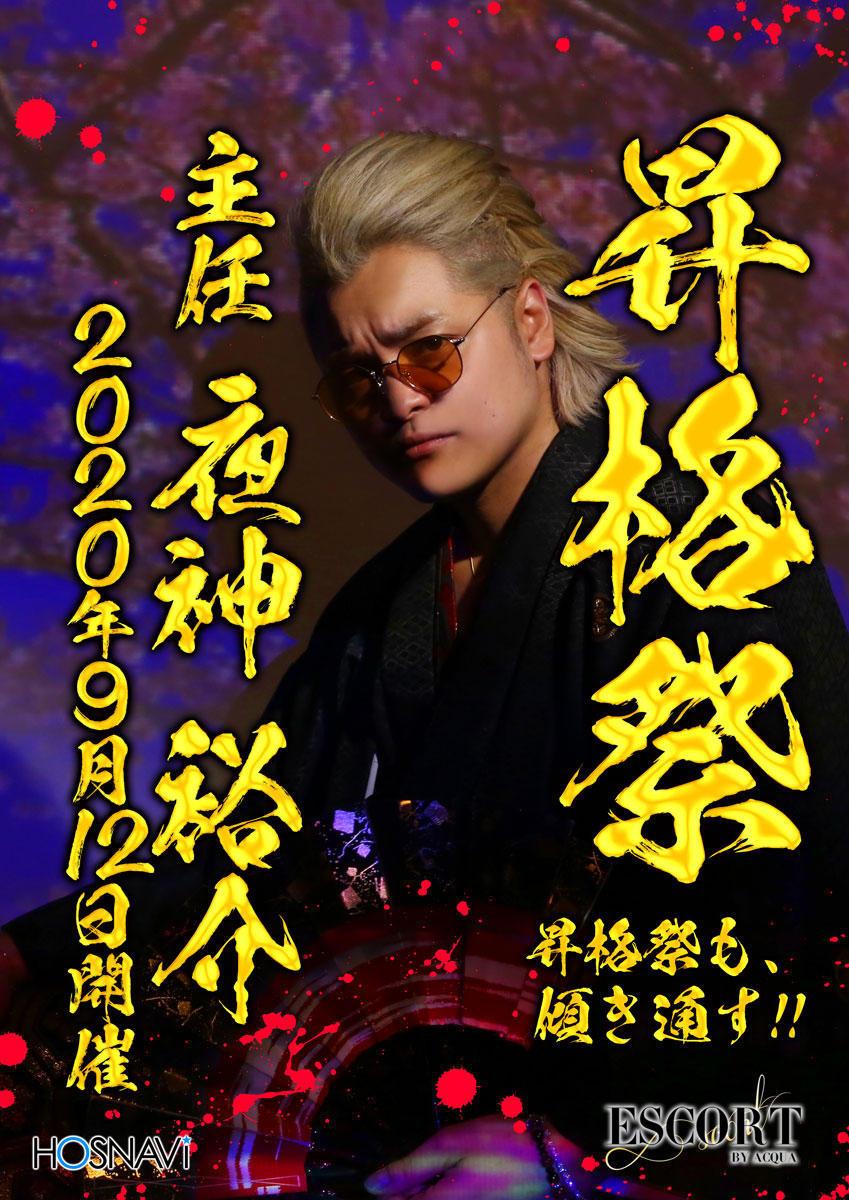 歌舞伎町ESCORTのイベント「裕介バースデー」のポスターデザイン
