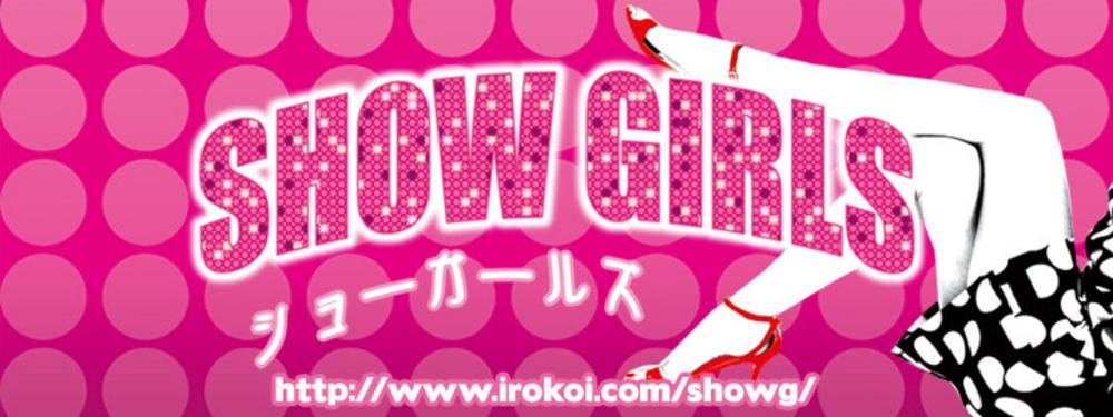 津田沼いちゃキャバShow girl's(ショーガールズ)メインビジュアル