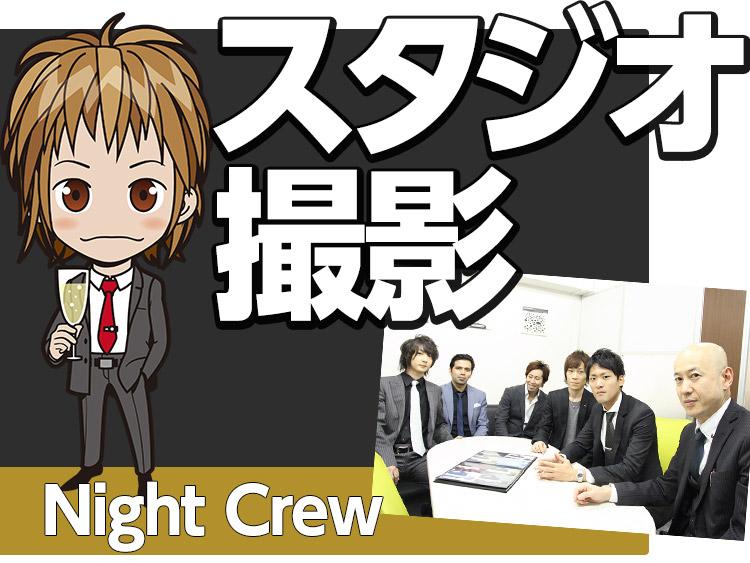 特集「安定のダンディズム Night Crewスタジオ撮影」