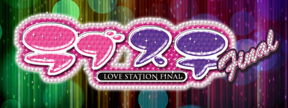 神田セクキャバLOVE STATION FINAL(ラブステファイナル)メインビジュアル