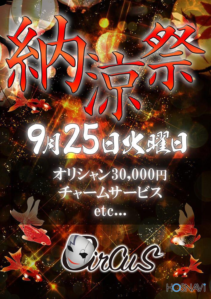 歌舞伎町Circusのイベント「納涼祭」のポスターデザイン