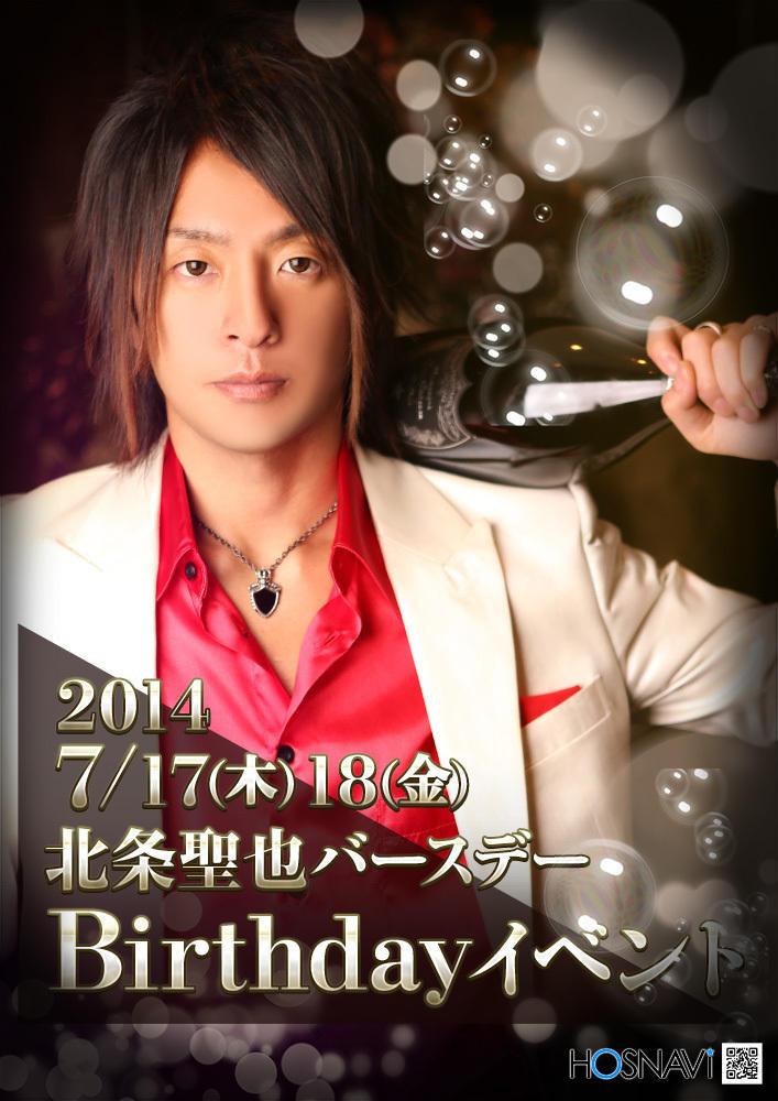 歌舞伎町Night Crewのイベント「北条聖也バースデー 」のポスターデザイン
