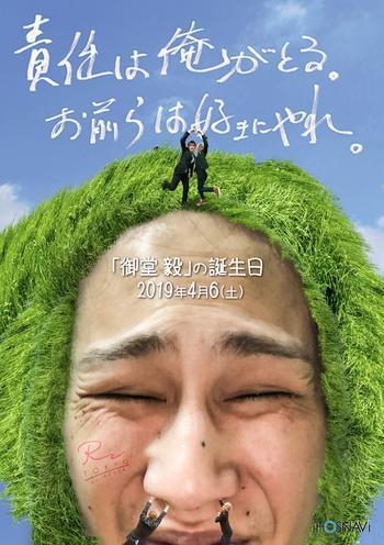 歌舞伎町ホストクラブR -TOKYO-のイベント「御堂毅バースデー」のポスターデザイン