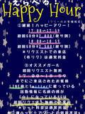 選べるハッピーアワー2020(月間イベント)